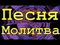 Песня Молитва Франсуа Вийона Красивые бардовские романтические грустные лучшие песни mp3