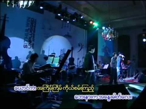 Aye Sat Taw Nya Myar - Alex + Saung Oo Hlaing + Sithu Lwin #1