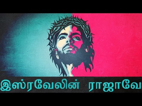 Tamil Christian Song | Iravelin Rajavae | Isaac Williams