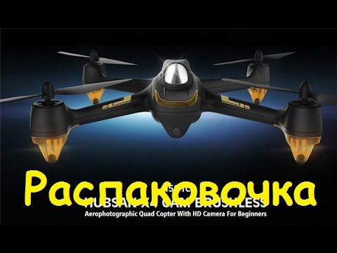 Квадрокоптер Hubsan H501C   Распаковка   Обзор   MikeRC 2016 FHD