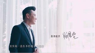 【張信哲Jeff Chang】我們的時代-致真誠 紀錄片20160615 - 張信哲因初心堅守歌者的信仰