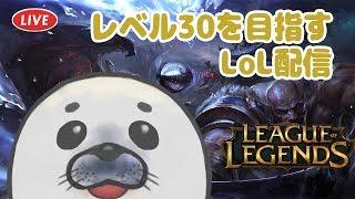 [LIVE] 【あざらしVtuber】30レベルを目指すノーマルアザラシ【League of Legends】