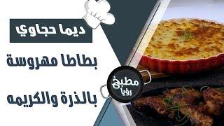بطاطا مهروسة بالذرة والكريمه - ديما حجاوي