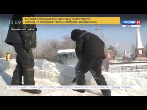 ГТРК Чита: Осужденные возводят ледовый городок в Нерчинске