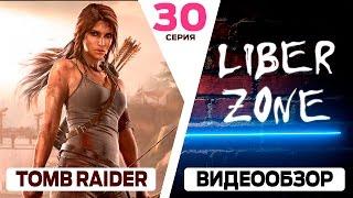 Tomb Raider (2013) - прохождение игры. Серия #30: ФИНАЛ