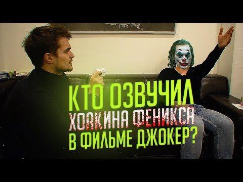Русский Голос ДЖОКЕРА. Чей СМЕХ, Андрей? | Интервью.
