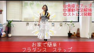 【運動不足解消】 みんなで踊ろうフラダンス♪