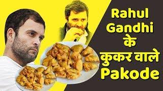 Rahul Gandhi के कुकर वाले Pakode