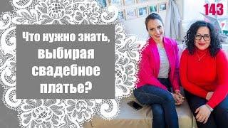 143 - Секреты подбора свадебного платья от дизайнера Натальи Вороновой