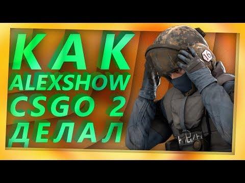 Как AlexShow Csgo 2 делал... Гайд не по Source 2 от местного психбольного (россия)