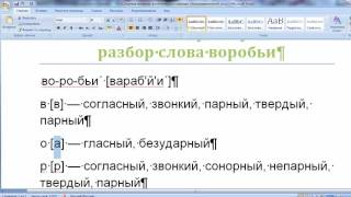 Подготовка к ЕГЭ по русскому. Когда буква