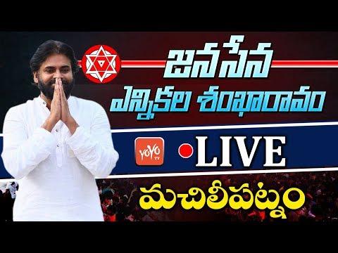 Pawan Kalyan LIVE | Janasena Party Election Sankharavam - Machlipatnam | YOYO TV Channel