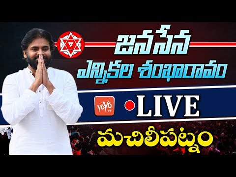 Pawan Kalyan LIVE | Janasena Party Election Sankharavam - Machlipatnam | YOYO TV Channel