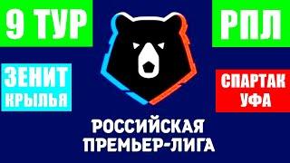 Футбол Российская премьер лига 2021 2022 9 тур Зенит Крылья Советов Спартак Уфа и др матчи