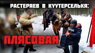 Смотреть клип Игорь Растеряев - Плясовая