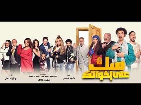 الإعلان الأول - مسلسل سك على إخواتك - رمضان 2018 (علي ربيع)