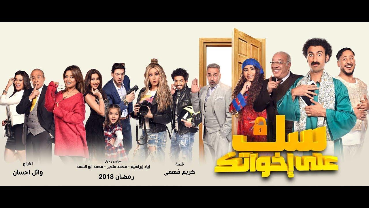 e19809dfe الإعلان الأول - مسلسل سك على إخواتك - رمضان 2018 (علي ربيع ...
