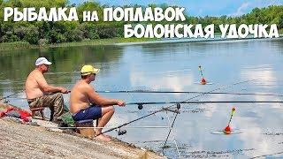 Поплавочная рыбалка!!! ЛОВЛЯ на ПОПЛАВОК болонской снастью и маховой удочкой