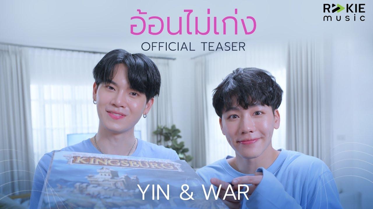 อ้อนไม่เก่ง - Yin War (MV Teaser)