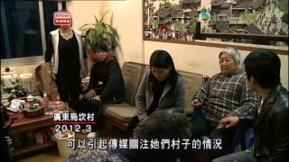 2012年12月3日-鏗鏘集 不靠神仙皇帝,只靠我們自己