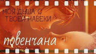 Артур и Селения / Моя душа с твоей навеки повенчана / Артур и минипуты