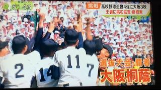 【高校野球近畿大会】大阪桐蔭 vs彦根東 エース球速10キロup