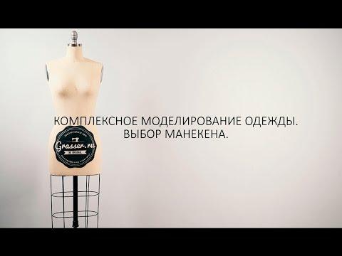 Манекены портновские - My Double Lady Valet S Обзор и отзовы - YouTube