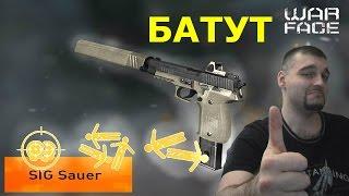 Warface  SIG Sauer P226 C