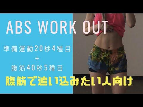 【腹筋/脂肪燃焼】40秒5種目の腹筋動画/追い込みたい人向け【abs workout】
