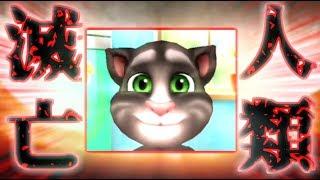 【爆笑】猫を育てるゲームのはずが人類滅亡したww【マイ・トーキング・トム (My Talking Tom)】 screenshot 1