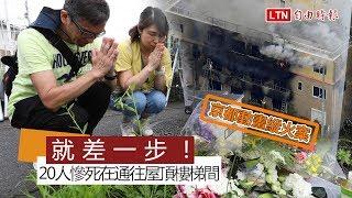 京都動畫縱火案》就差一步! 20人在通往屋頂樓梯堆疊慘死