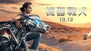 10月12日全台上映《機器戰犬》A.X.L 台灣官方預告! thumbnail