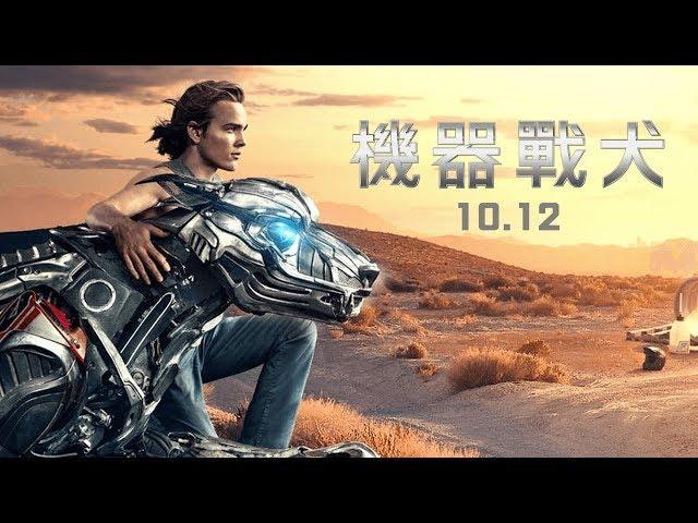 10月12日全台上映《機器戰犬》A.X.L 台灣官方預告!