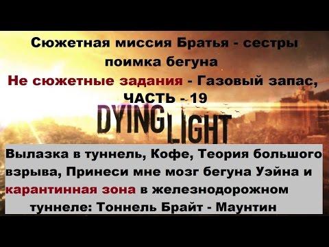 Прохождение сюжетного и пяти побочных заданий и карантинной зоны в Dying light на Пк часть 19