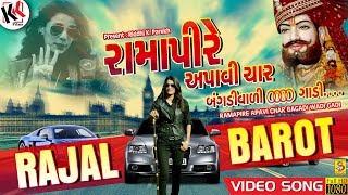 Rajal Barot || Ramapir Apavi Char Bangadi Wadi Gadi || Dj Song 2017