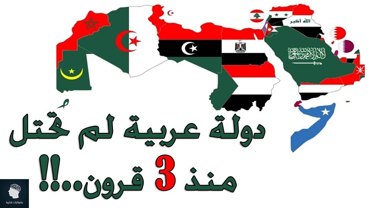 هل تعلم ان هذه الدول لم تسقط بيد الاحتلال منذ زمن بعيد ؟ منها دولة عربية لم تحتل منذ 3 قرون..!