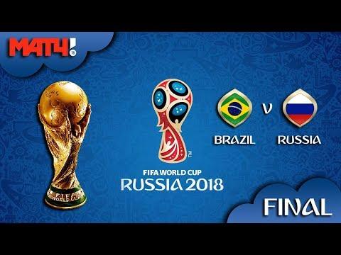 ЧМ 2018 | Бразилия Vs Россия ● Final⚽FIFA World Cup Russia 2018 HD