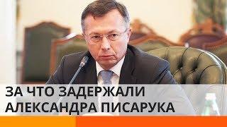 За что задержали главу Райффайзен Банк Аваль Александра Писарука