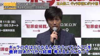 WOWOW×東海テレビ共同製作連続ドラマ『犯罪症候群 Season2』の完成披露...
