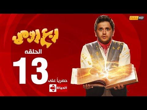مسلسل ربع رومي بطولة مصطفى خاطر ndash الحلقة الثالثة عشر 13 rob3 romy