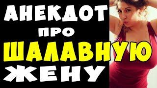 АНЕКДОТ про Продажную Жену Самые Смешные Свежие Анекдоты