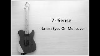 จ้องตา (Eyes On Me) - 7thSense : cover #จ้องตา #7thSense
