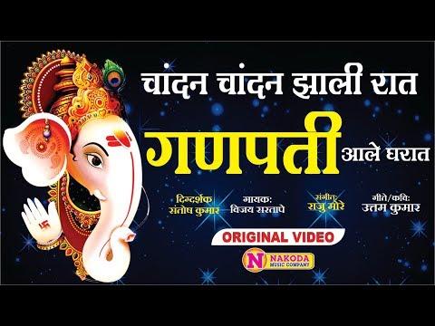 Chandan Chandan Jhali Raat Ganpati Aale Gharat - Ganpati Devotional Video Song