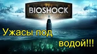 Bioshock- Ужасы под водой!!!