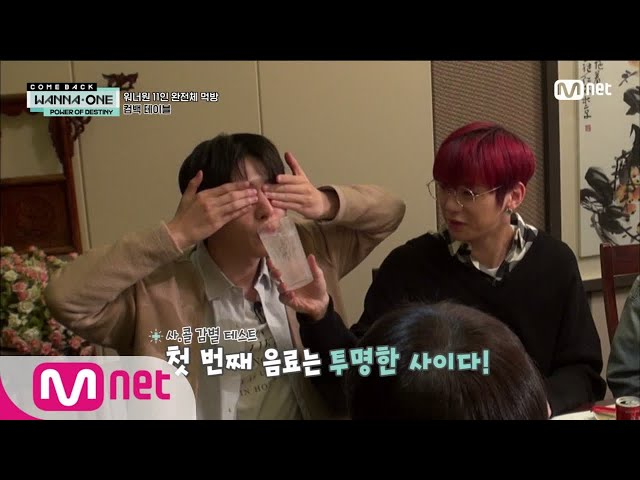 [ENG sub] Wanna One Go (눈뜨고 코 베이는) 사vs콜 감별 테스트 181122 EP.23
