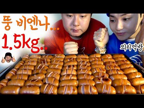 [ENG SUB] 셋이서 의리로 먹는 뚱소시지 1.5kg (1.5Kg of Big sausage)