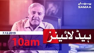 Samaa Headlines - 10AM - 07 December 2019