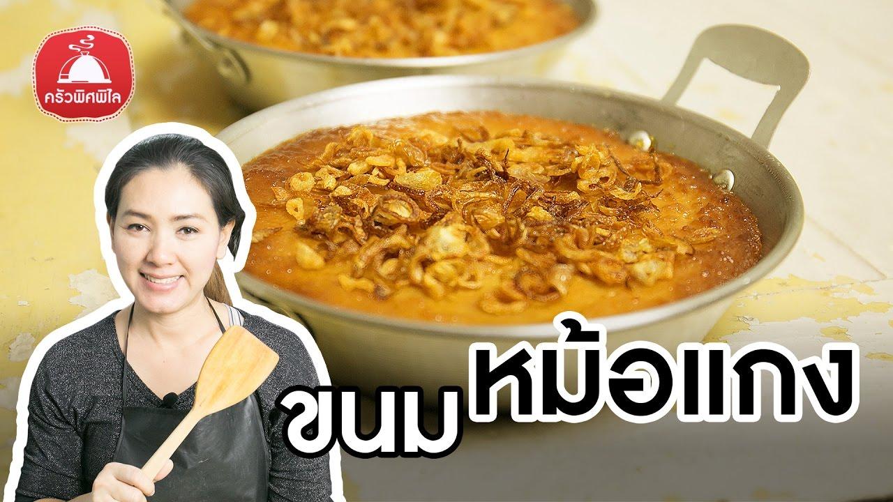 สอนทำขนมไทย หม้อแกง หม้อแกงถั่ว  ขนมไทยทำง่าย สูตรหวานน้อย ไม่ใส่แป้ง ทำอาหารง่ายๆ   ครัวพิศพิไล