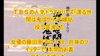 渡鬼で親しまれた京唄子、井之上隆志が死去たれました 井之上隆志 検索動画 21