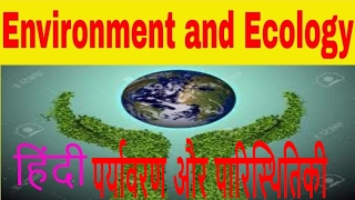 ENVIRONMENT AND ECOLOGY  and climate change QUESTION in [HINDI /ENGLISH ] thumbnail